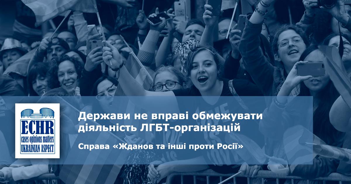 рішення ЄСПЛ у справі «Жданов та інші проти Росії»