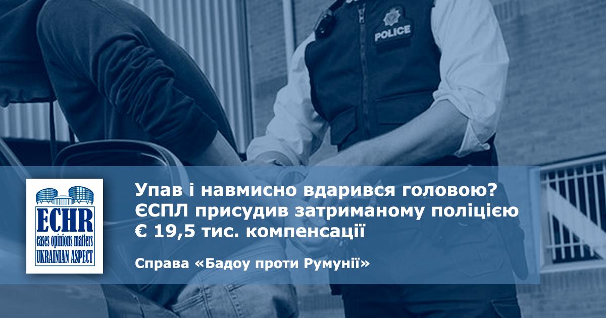рішення ЄСПЛ у справі «Бадоу проти Румунії» (заява № 5365/16)