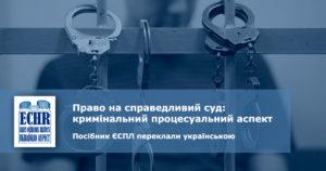 Право на справедливий суд: кримінальний процесуальний аспект
