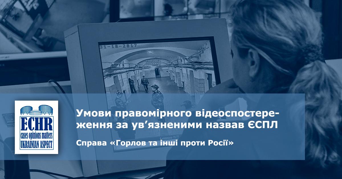 рішення ЄСПЛ у справі «Горлов та інші проти Росії» (заяви № 27057/06 та 2 інші)