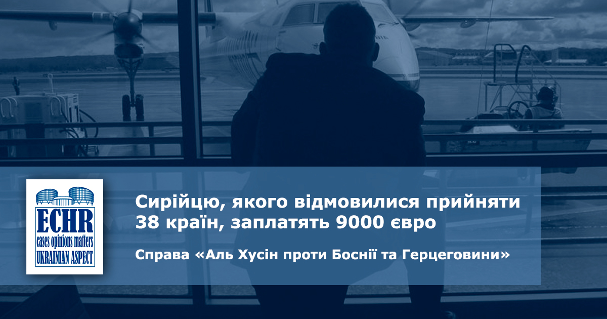 рішення ЄСПЛ у справі «Аль Хусін проти Боснії та Герцеговини», № 2 (заява № 10112/16)