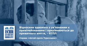 рішення ЄСПЛ у справі «Алтай проти Туреччини», № 2 (№ 11236/09), текст рішення