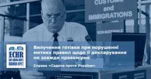 Рішення ЄСПЛ у справі «Cадоча проти України» (заява № 77508/11)