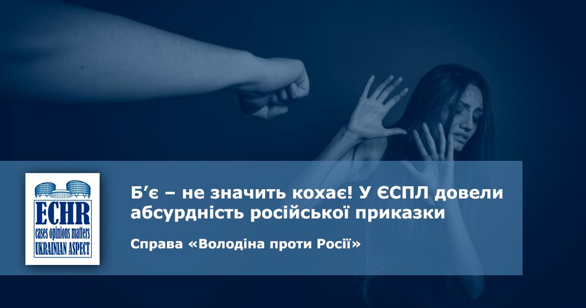 рішення ЄСПЛ у справі «Володіна проти Росії» (заява №41261/17)