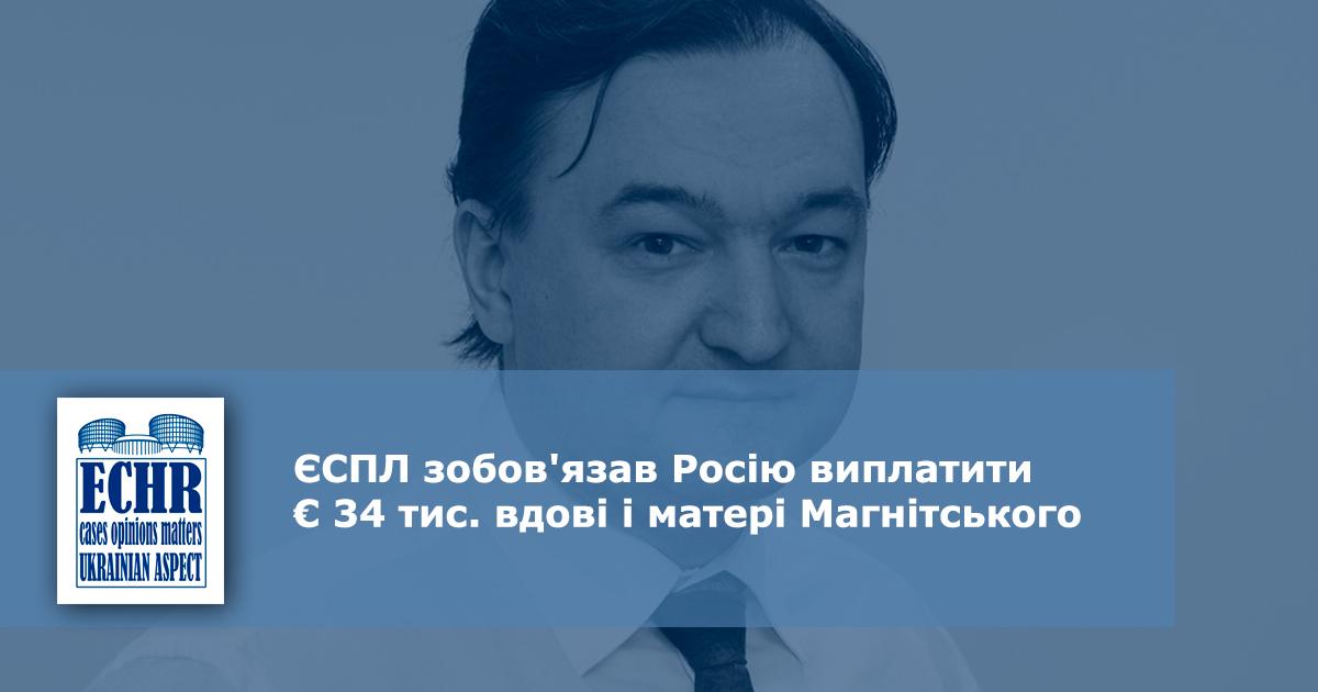 """Рішення ЄСПЛ у праві """"Магнітський проти Росії"""""""