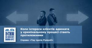 текст рішення ЄСПЛ у справі «Тау проти Румунії» (заява № 56280/07)
