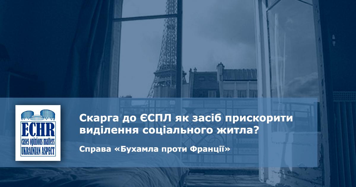рішення ЄСПЛ у справі «Бухамла проти Франції» (заява № 31798/16)