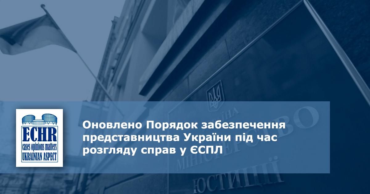 Порядок забезпечення представництва України під час розгляду справ у ЄСПЛ