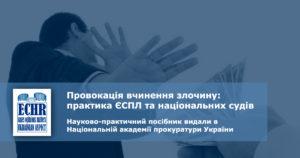 Провокація вчинення злочину: практика Європейського суду з прав людини та національних судів