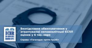рішення ЄСПЛ у справі «Гогаладзе проти Грузії» (заява № 8971/10)