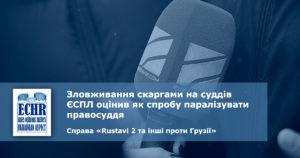рішення ЄСПЛ у справі «Rustavi 2 Broadcasting Company Ltd та інші проти Грузії» (заява № 16812/17)