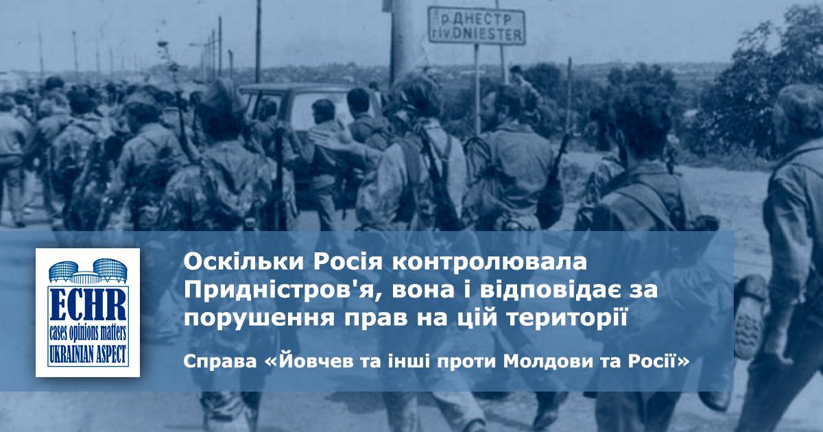 Рішення ЄСПЛ у справі «Йовчев та інші проти Республіки Молдова та Росії»