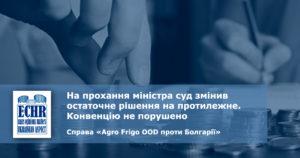 рішення ЄСПЛ у справі «Agro Frigo OOD проти Болгарії» (заява № 39814/12)
