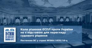 Коли рішення ЄСПЛ проти України не є підставою для перегляду судового рішення