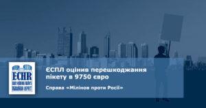 Рішення ЄСПЛ у справі справі «Мілінов проти Росії»