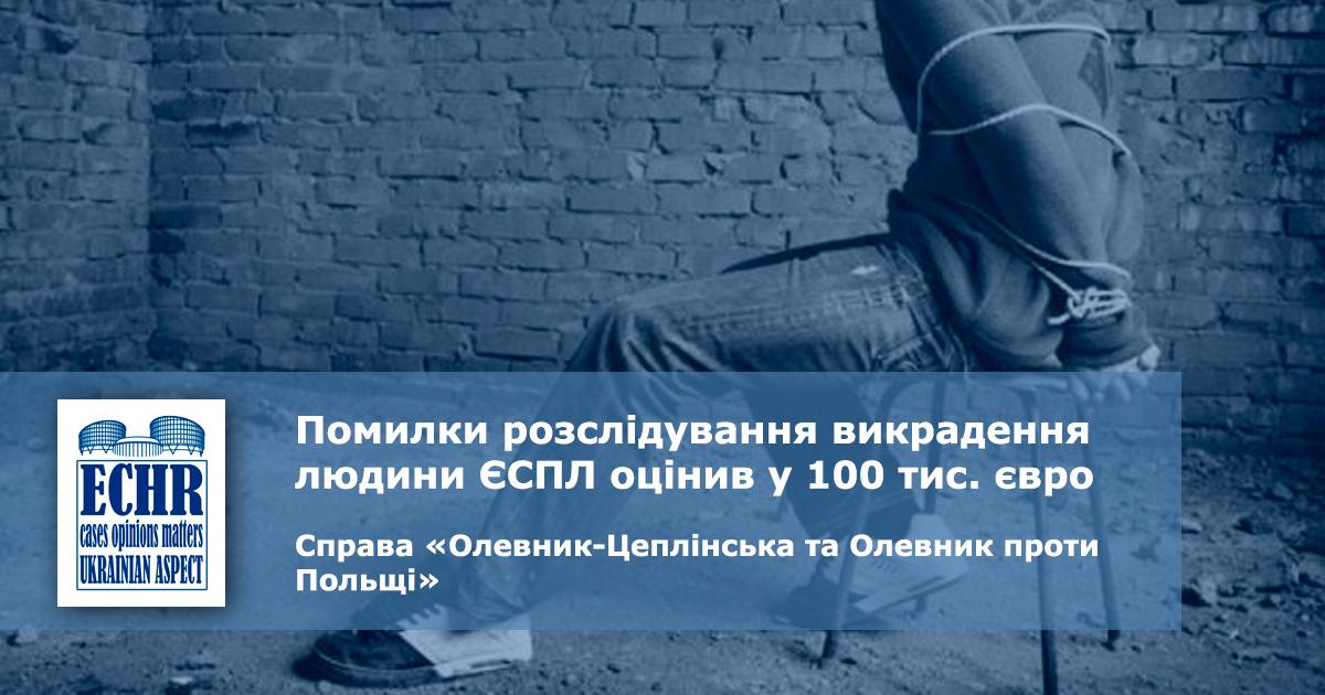 рішення ЄСПЛ у справі «Олевник-Цеплінська та Олевник проти Польщі»