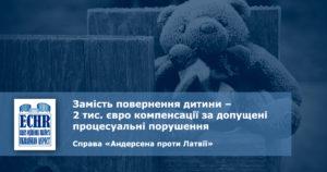 рішення ЄСПЛ у справі «Андерсена проти Латвії»