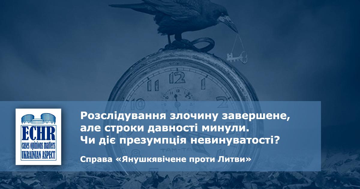 рішення ЄСПЛ у справі «Янушкявічене проти Литви» (заява № 69717/14)