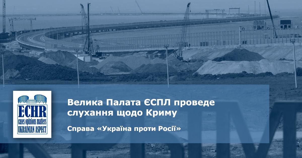 Велика Палата ЄСПЛ проведе слухання у справі «Україна проти Росії» щодо Криму