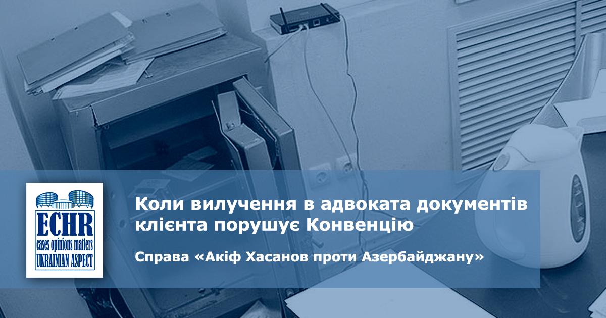 рішення ЄСПЛ у справі «Акіф Хасанов проти Азербайджану»