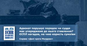 рішення ЄСПЛ у справі «Делі проти Республіки Молдова»