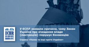 рішення ЄСПЛ у справі «Полях та інші проти України»
