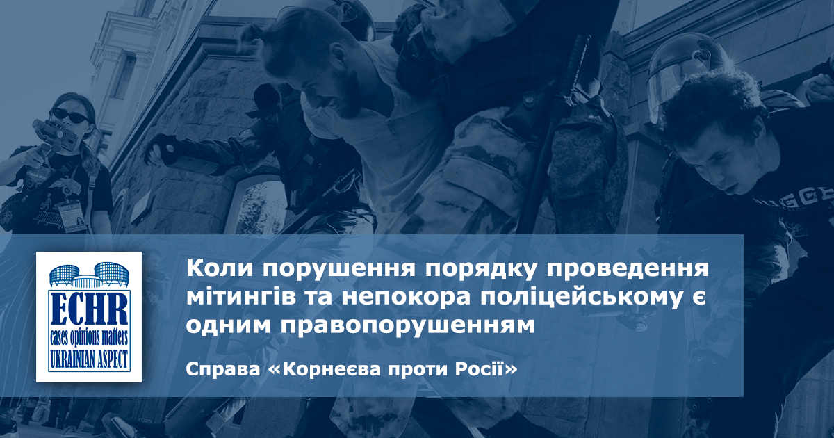рішення ЄСПЛ у справі «Корнеєва проти Росії»