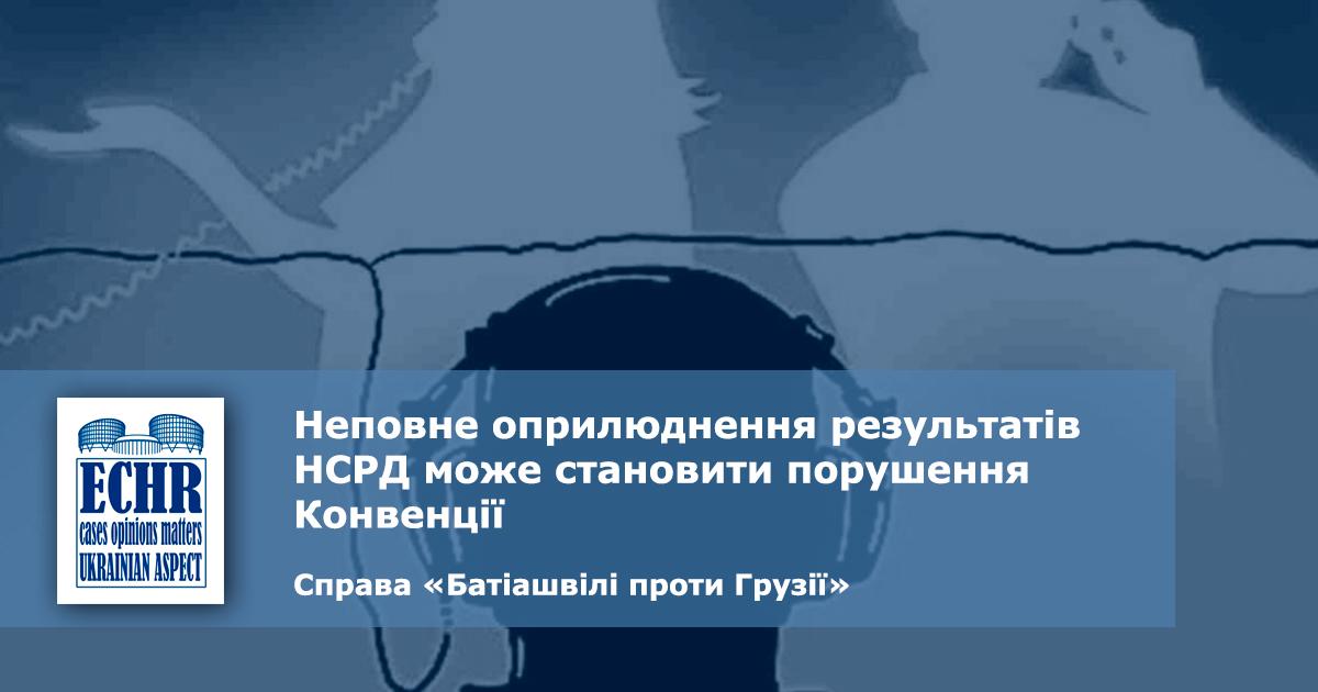 рішення ЄСПЛ у справі «Батіашвілі проти Грузії» (заява № 8284/07)