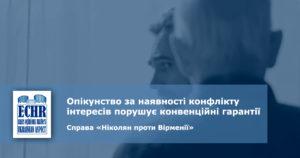 рішення ЄСПЛ у справі «Ніколян проти Вірменії»