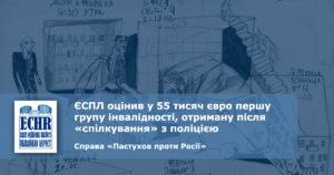 рішення ЄСПЛ у справі «Пастухов проти Росії»
