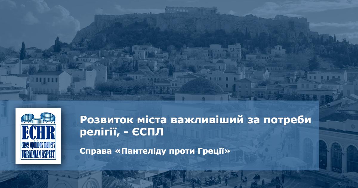 рішення ЄСПЛ у справі «Пантеліду проти Греції»