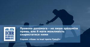 рішення ЄСПЛ у справі «Каак та інші проти Греції»