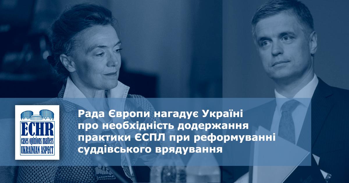лист Генерального Секретаря Ради Європи до МЗС України щодо проекту Закону № 1008