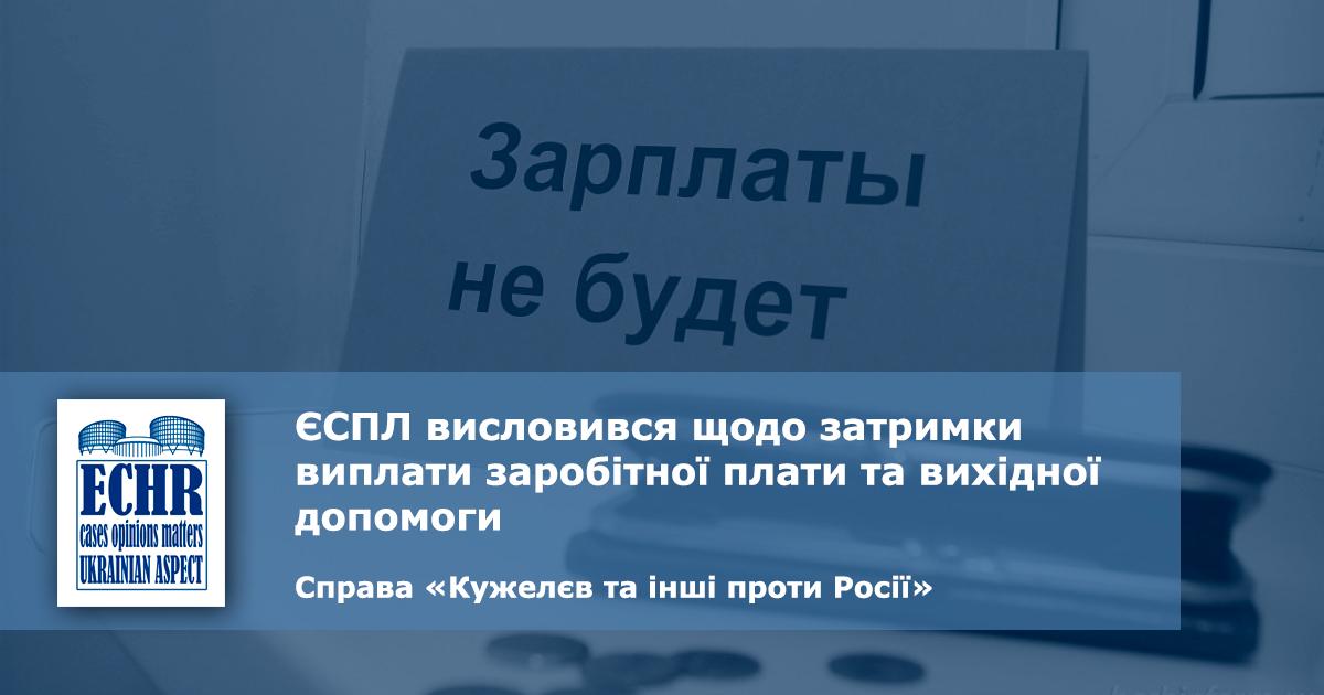 рішення ЄСПЛ у справі «Кужелєв та інші проти Росії»