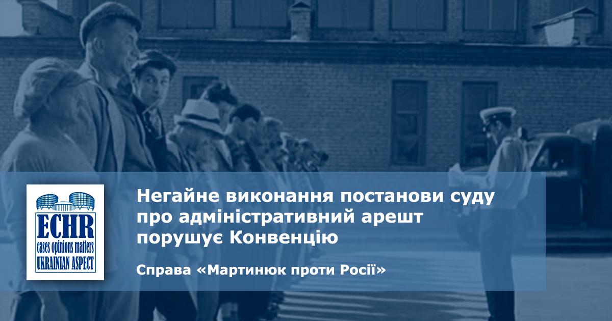 рішення ЄСПЛ у справі «Мартинюк проти Росії»