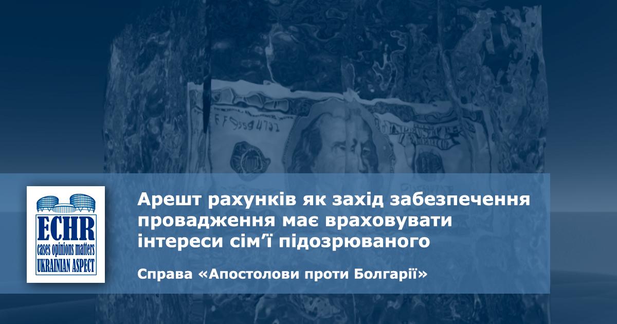 рішення ЄСПЛ у справі «Апостолови проти Болгарії»