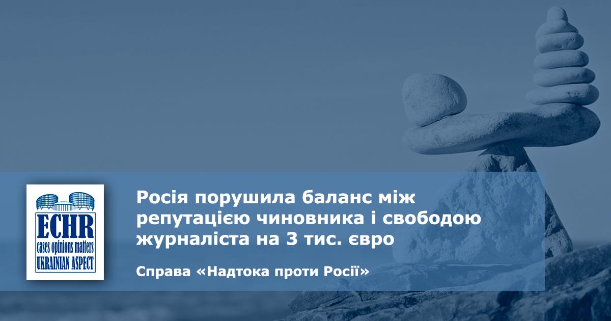 рішення ЄСПЛ у справі «Надтока проти Росії» № 2 (№ 29097/08)