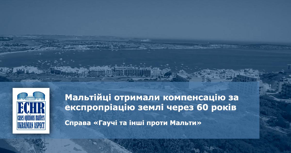 рішення ЄСПЛ у справі «Гаучі та інші проти Мальти»