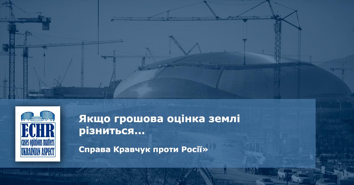 рішення ЄСПЛ у справі «Кравчук проти Росії»
