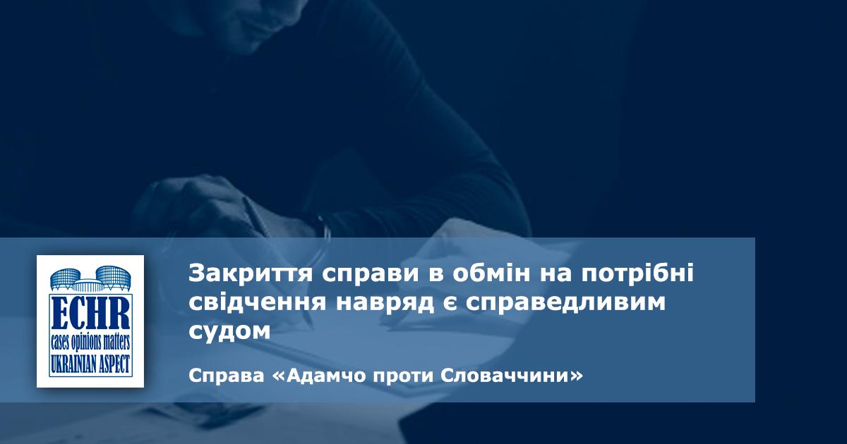 рішення ЄСПЛ у справі «Адамчо проти Словаччини»
