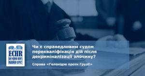 рішення ЄСПЛ у справі «Геленідзе проти Грузії»
