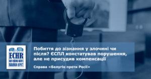 рішення ЄСПЛ у справі «Белугін проти Росії»