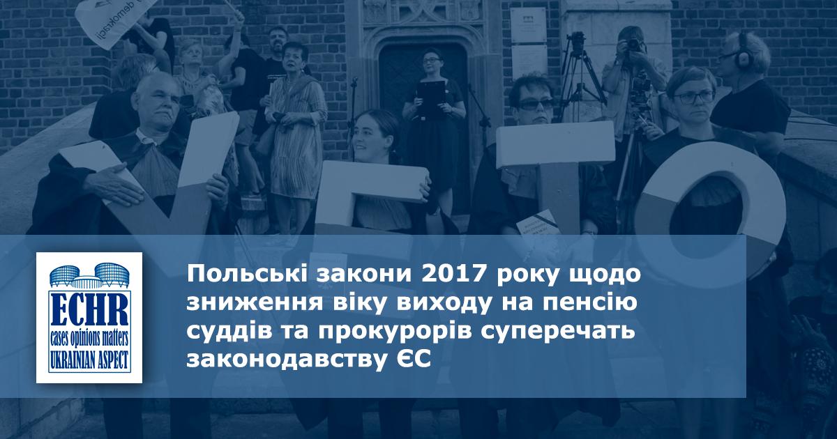 Польські закони 2017 року щодо зниження віку виходу на пенсію суддів та прокурорів