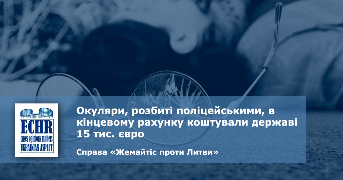 рішення ЄСПЛ у справі «Жемайтіс проти Литви»