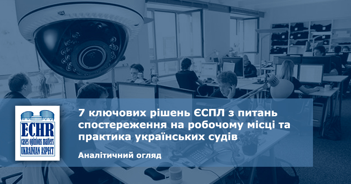 7 ключових рішень ЄСПЛ з питань спостереження на робочому місці та практика українських судів