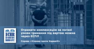 рішення ЄСПЛ у справі «Улемек проти Хорватії»