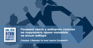 рішення ЄСПЛ у справі «Зевник та інші проти Словенії»