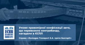 рішення ЄСПЛ у справі «Dumagas Transport S.A. проти Болгарії»