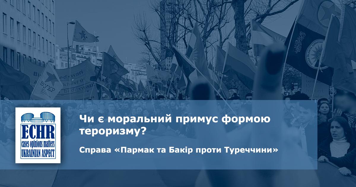 рішення ЄСПЛ у справі «Пармак та Бакір проти Туреччини»