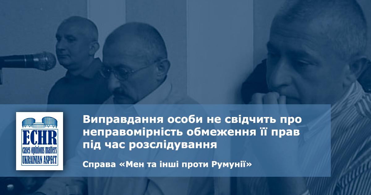 рішення ЄСПЛ у справі «Мен та інші проти Румунії»